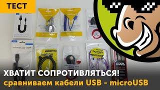 Тестируем кабели microUSB: Deppa, ACD Link, Human Friends, e2e4, Glossar, Cablexpert, Smartbuy