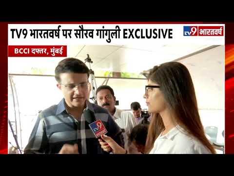 BCCI President का नामांकन करने के बाद Sourav Ganguly बोले - इंडियन क्रिकेट को आगे लेकर जाएंगे