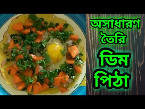 How to make a awesome Egg pitha Only for 5 minit & a Delicious Food