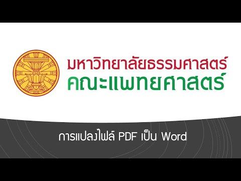 7.การแปลงไฟล์ PDF เป็น Word
