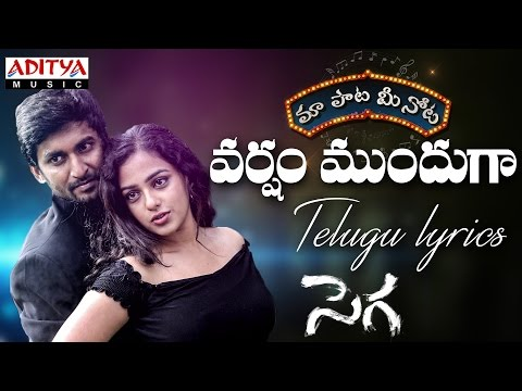Varsham Munduga Full Song With Telugu Lyrics ||