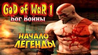 Прохождение God of War (Бог Войны) - часть 1 - Начало Легенды