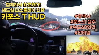 """카포스 T-HUD SM5 설치 """"지금부터 운전…"""