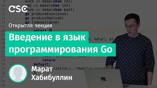 Введение в язык программирования Go