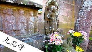 九品寺(鎌倉)Japan travel,鎌倉三十三観音御朱印めぐり!Kamakura Kuhonji Temple in japan.
