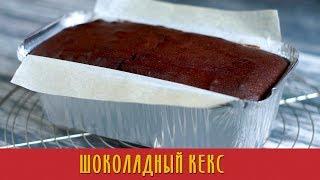 Рецепт шоколадного кекса. Домашняя выпечка