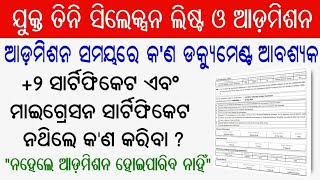 Odisha Plus Three(+3) Required Documents for Admission || CHSE Odisha +2 Certificate & Migration Cer
