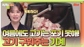 여름에도 고기는 먹어야 하니까...☆ 고기 구워주는 똑…