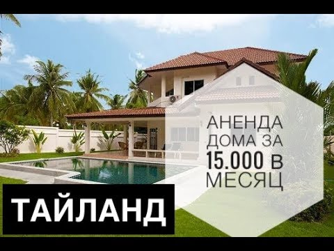 Тайланд аренда дома аренда апартаментов в шардже