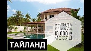 Тайланд Аренда дома за 15000 в МЕСЯЦ ХуаХин