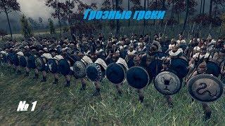 """""""Грозные греки"""" №1: Прохождение игры Rome 2: Total war за Сиракузы"""