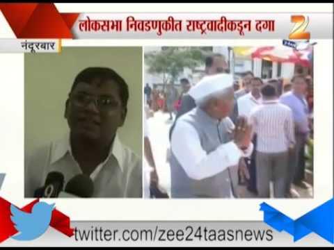 Nandurbar Bharat Gavit On Ncp And Bjp