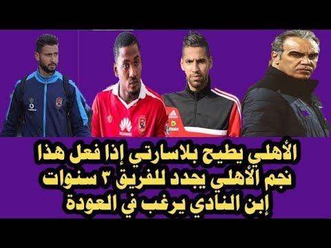اخبار النادي الاهلي اليوم الثلاثاء 19 - 2 - 2019