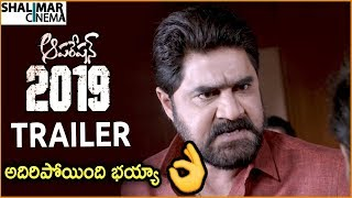 Operation 2019 Movie Trailer || Srikanth Operation 2019 | Srikanth, Deeksha Panth | Shalimarcinema