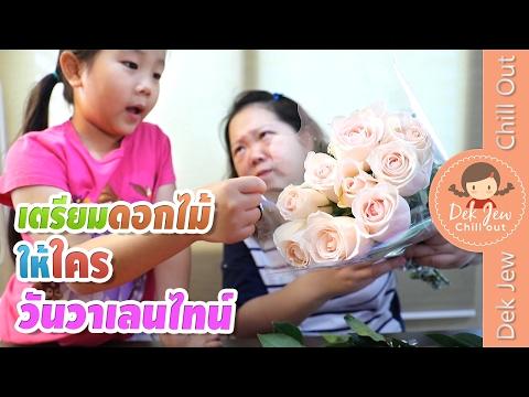 เด็กจิ๋วเตรียมดอกไม้ไปให้ใครวันวาเลนไทน์