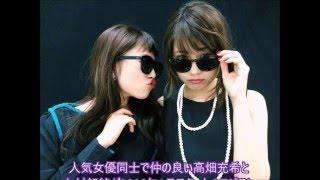 人気女優同士で仲の良い高畑充希と有村架純が2016年1月スタートのフジテ...