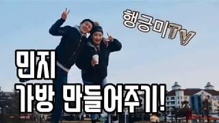 【행긍미TV】 가죽가방 만들기 / 가죽공방 / 생일선물…