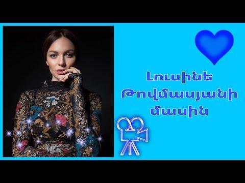 Լուսինե Թովմասյանի մասին / About Lusine Tovmasyan
