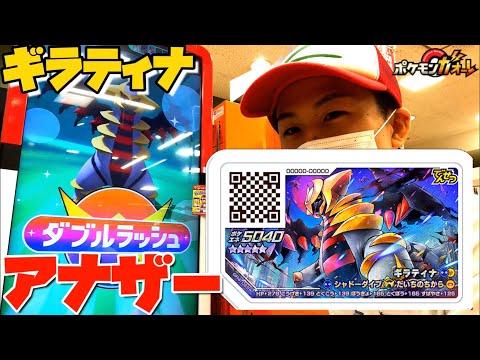 ギラティナアナザーフォルムをつかってみる!ダブルラッシュわざ シャドーダイブ だいちのちから ポケモンガオーレ グランドラッシュ4だん でんせつ ゲーム実況 Pokemon