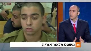 יומן - שבוע של עדויות דרמטיות במשפטו של אלאור אזריה