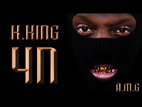 K.King - ЧП (премьера клипа, 2017)
