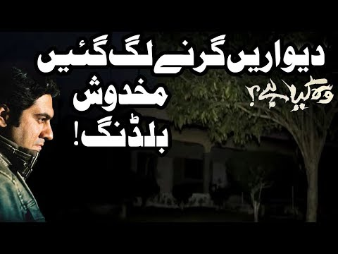 Woh Kya Hai - 31 December 2017 - Express News
