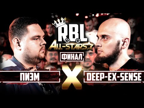 RBL: ПИЭМ VS DEEP-EX-SENSE (ФИНАЛ ALL STARS, RUSSIAN BATTLE LEAGUE)