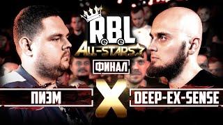 RBL: ПИЭМ VS DEEP-EX-SENSE (ФИНАЛ ALL STARS, RUSSIAN BATTLE LEAGUE)