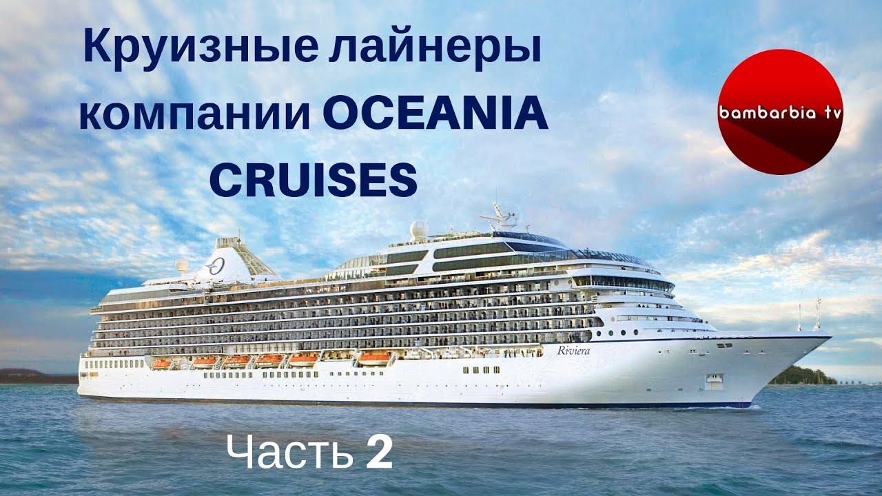 Круизные лайнеры компании OCEANIA CRUISES | туристическая компания клуб любителей путешествий и отды