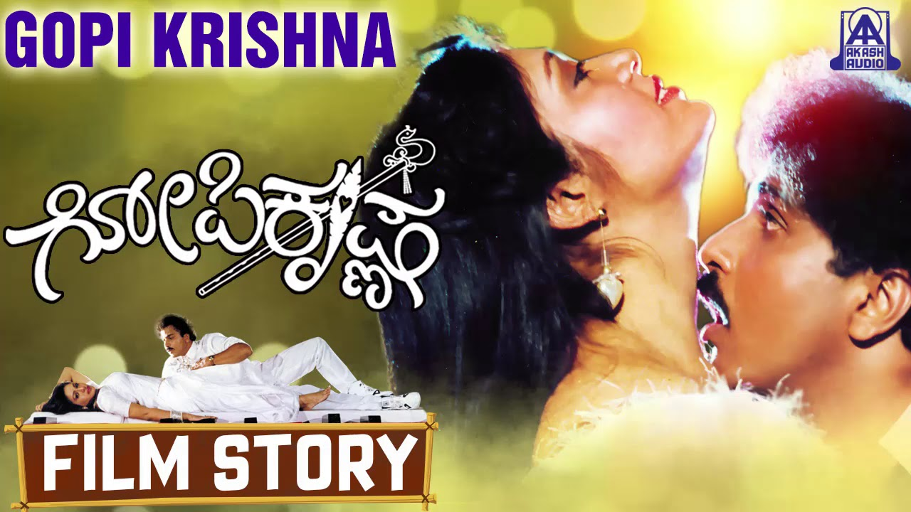 Gopi Krishna Movie