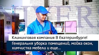 Генеральная уборка помещений в Екатеринбурге! Химчистка мебели, мойка окно, уборка после ремонта