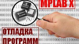 13. Тестирование и отладка программы для PIC в MPLAB X (Урок 11. Теория)