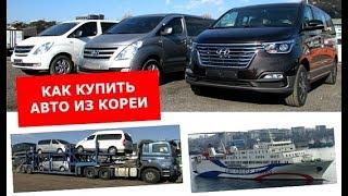 гранд Старекс Как купить авто в Корее на Енкаре. Б/п по РФ, расчет стоимости