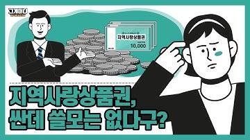 지역사랑상품권 사용처, 사용법 총정리(feat. 긴급재난지원금)