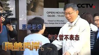 《海峡两岸》 20200106| CCTV中文国际