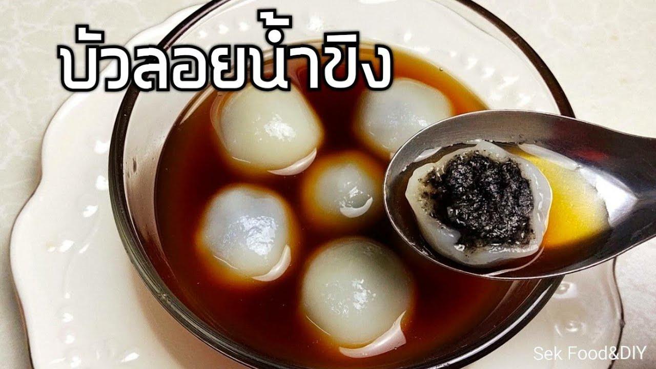 วิธีทำบัวลอยน้ำขิงแป้งนุ่มบางไส้กลมกล่อมสูตรนี้ทำขายได้เลย/Sek Food\u0026DIY