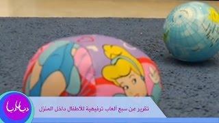 سبع ألعاب ترفيهية للأطفال داخل المنزل - رولا القطامي
