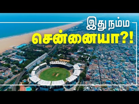 BEAUTIFUL Chennai Birds Eye View Lockdown Days | Must Watch #Chennaidroneview #Lockdown