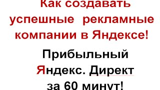 Як налаштувати компанію в Яндекс Директ!