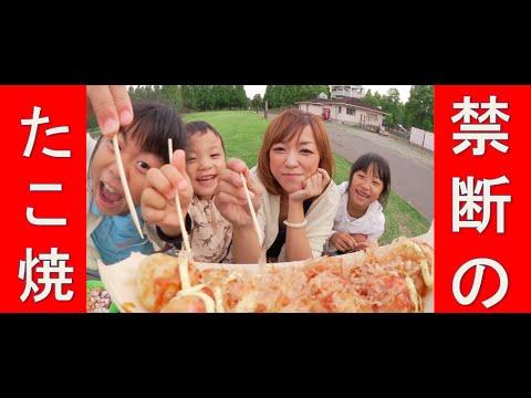 デイキャンプ 3回目 イワタニ 炉ばた大将を使って外でたこ焼き Japanese Food Octopus Balls!! TAKOYAKI
