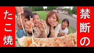 テ イキャンフ 3回目 イワタニ 炉ばた大将を使って外でたこ焼き japanese food octopus balls takoyaki