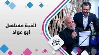 الفنان غسان المشيني - مسلسل ابو عواد