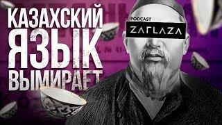 Казахский язык вымирает / pz#1