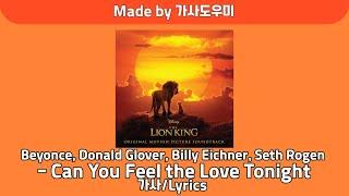 Beyonce, Donald Glover, Billy Eichner, Seth Rogen - Can You Feel the Love Tonight 가사/Lyrics