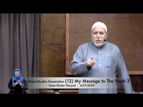 Raising A Great Muslim Generation (12) My Message to The Youth 3 . Imam Shaker Elsayed 4/27/2018