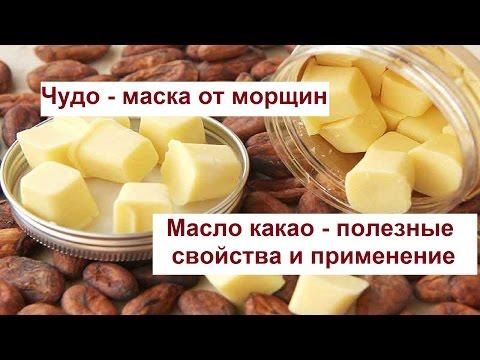 Масло какао - полезные свойства и применение. Маска для лица от морщин.