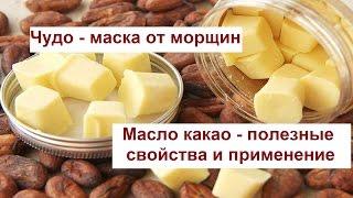 Масло какао - полезные свойства и применение. Маска для лица от морщин.(Масло какао является основой всеми нами любимого шоколада. Масло какао - это еще и прекрасное средство,..., 2016-01-03T13:04:08.000Z)