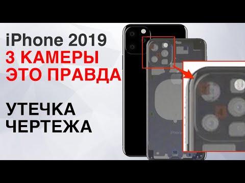 3 камеры на IPhone 2019 Это правда! Первое видео нового складного смартфона Xiaomi и Samsung
