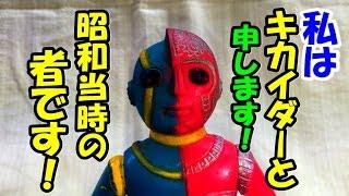 おもちゃの研究所の研究員、Pekuriran(ペクリラン)です。 懐かしい昭和当時の物!の動画です。 タカトクトイス 人造人間キカイダーのソフビ人...