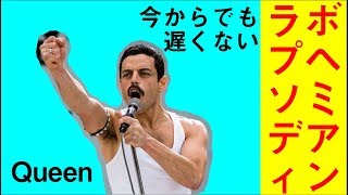【映画】ボヘミアンラプソディのあらすじ